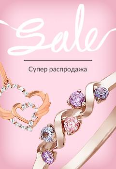 Ювелирные изделия и украшения. Ювелирный интернет магазин fec1cb26216